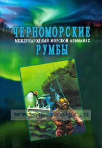 Черноморские румбы. Выпуск 12. Международный морской альманах