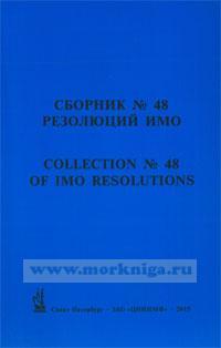 Сборник № 48 резолюций ИМО. Collection No.48 of IMO Resolutions
