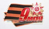 Значок 9 мая День победы (Георгиевская лента, на пимсе)