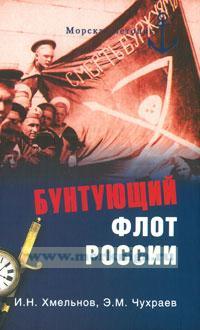 Бунтующий флот России. От Екатерины II до Брежнева