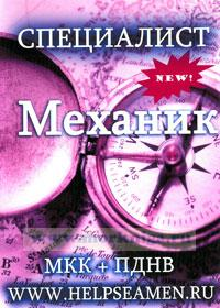 CD Механик. МКК+ПДНВ. Серия