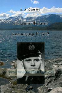 Людвиг Франц - командир U-362
