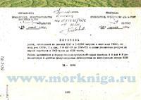 Перечень работ, выполняемых на дизелях 2Д42 и 1-2ДЛ42 выпуска с июня 1966г. по июнь 1969г. (с цил. №682-87 по 1246-71) с целью увеличения ресурса до первой пеборки с 3000 часов до 4000 часов
