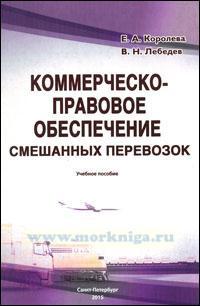 Коммерческо-правовое обеспечение смешанных перевозок: учебное пособие (2-е издание, дополненное и исправленное)