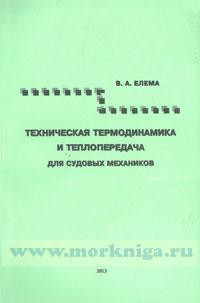 Техническая термодинамика и теплопередача для судовых механиков: учебное пособие (2-е издание, переработанное и дополненное)