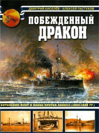 Побежденный дракон. Китайский флот в войне против Японии (1894-1895 гг.)