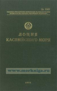 Лоция Каспийского моря. Адм. № 1003 (+ сводная корректура Адм. 1003С, 2009 г.)