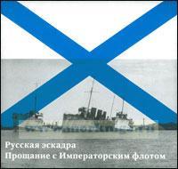 Русская эскадра. Прощание с Императорским флотом