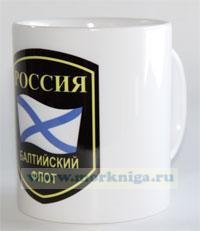 Кружка Россия. Балтийский флот