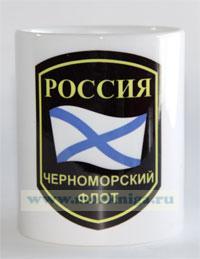 Кружка Россия. Черноморский флот