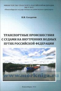 Транспортные происшествия с судами на внутренних водных путях Российской Федерации (2-е издание, дополненное)