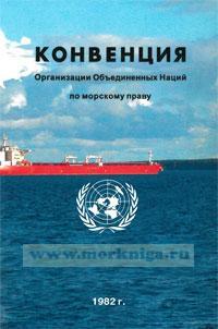 Конвенция Организации Объединенных наций по морскому праву 1982 года