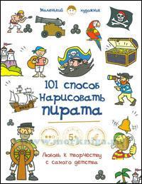 101 способ нарисовать пирата