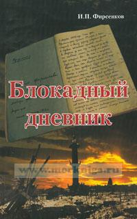 Блокадный дневник