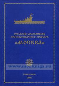 Рассказы сослуживцев противолодочного крейсера