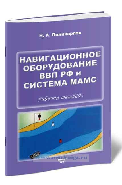 Навигационное оборудование внутренних водных путей Российской Федерации и система МАМС. Рабочая тетрадь