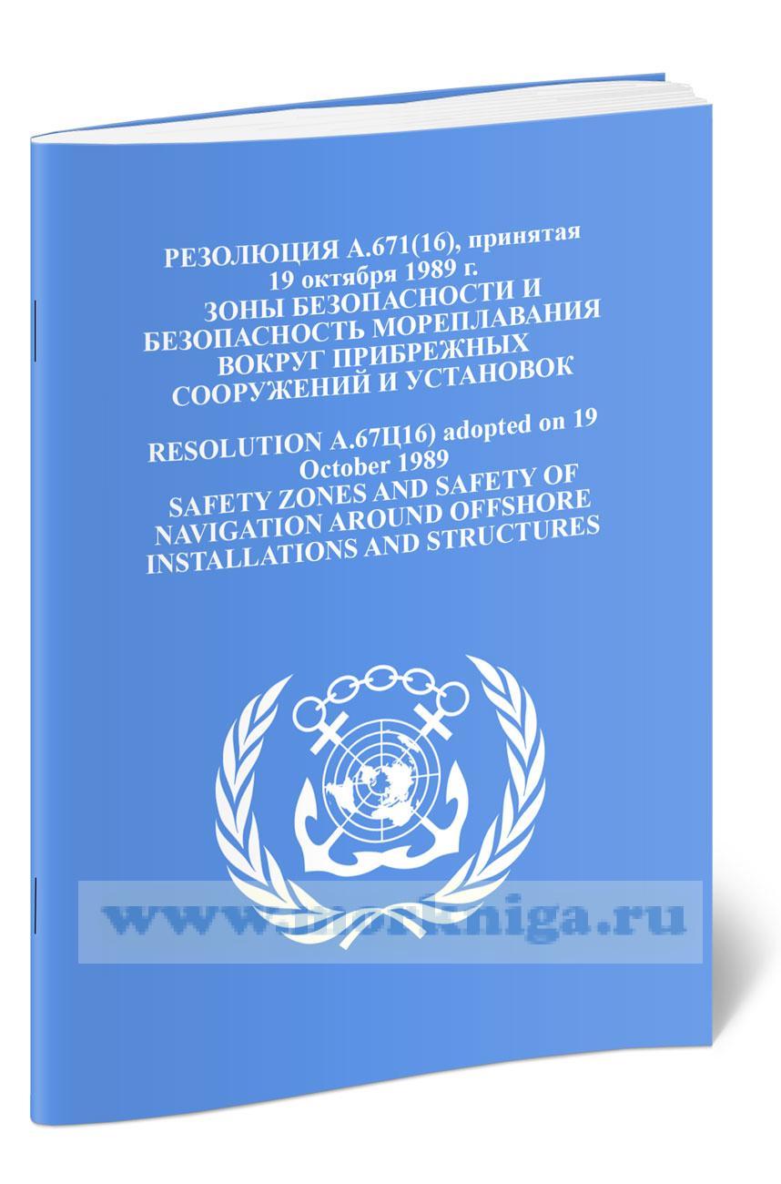 Резолюция А.671(16). Зоны безопасности и безопасность мореплавания вокруг прибрежных сооружений и установок