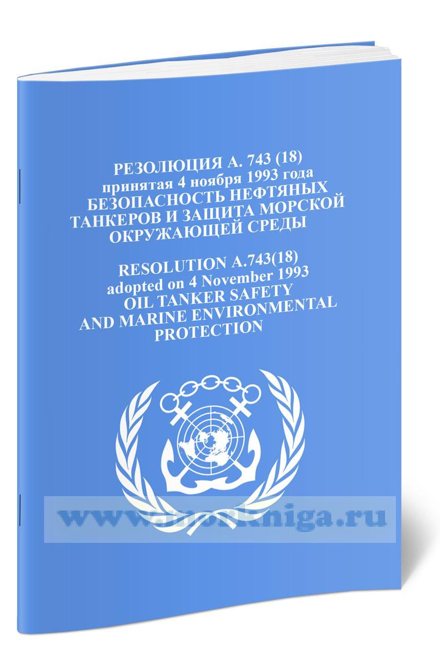 Резолюция А.743(18). Безопасность нефтяных танкеров и защита морской окружающей среды