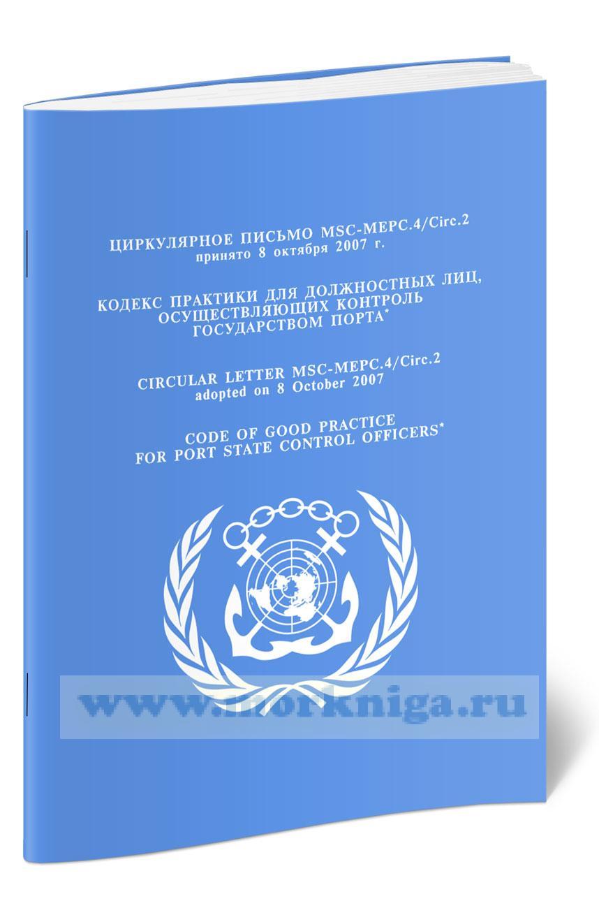 Циркулярное письмо MSC-MEPC.4.Circ.2.Кодекс практики для должностных лиц,осуществляющих контроль государством порта