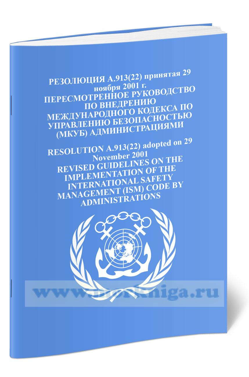 Резолюция A.913(22) Пересмотренное руководство по внедрению международного Кодекса по управлению безопасностью (МКУБ) администрациями