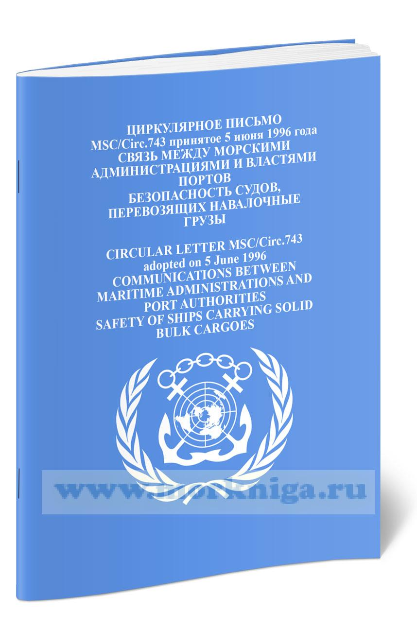 Циркулярное письмо MSC.Circ.743. Связь между морскими администрациями и властями портов. Безопасность судов, перевозящих навалочные грузы
