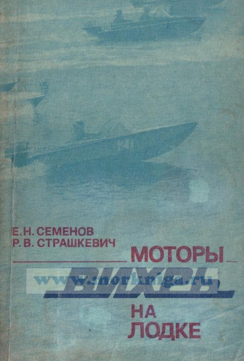 Моторы Вихрь на лодке