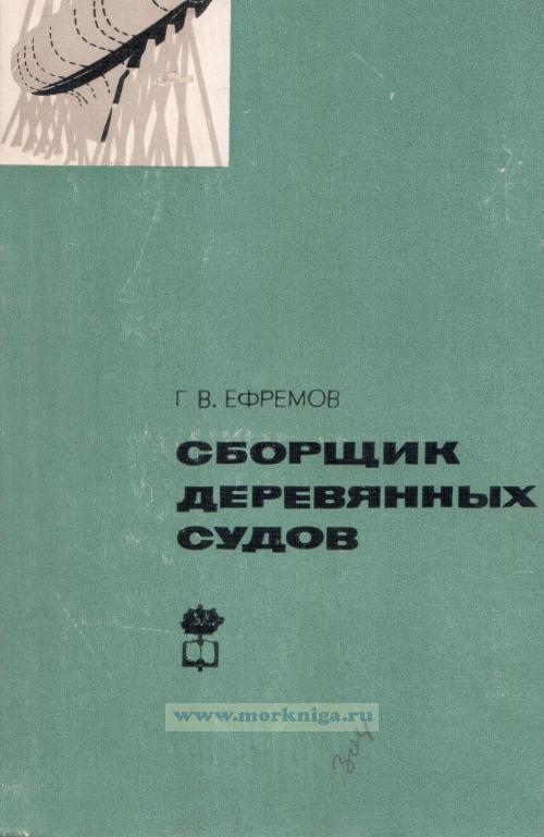 справочник гантваргер р б дельные вещи в судостроении