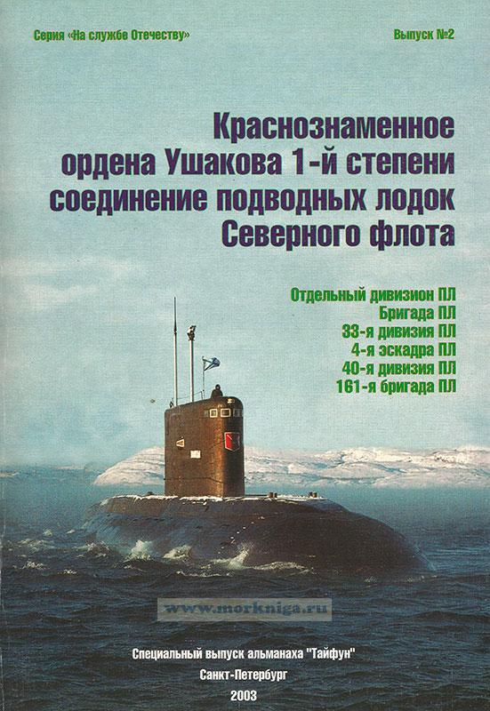 4-я эскадра подводных лодок северного флота
