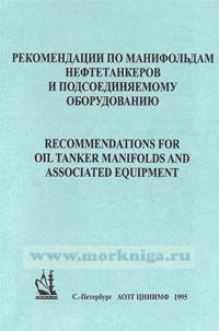 Рекомендации по манифольдам нефтетанкеров и подсоединяемому оборудованию