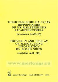 Представление на судах информации об их маневренных характеристиках. Резолюция А.601(15)