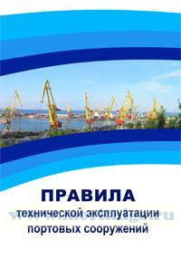 Правила технической эксплуатации портовых сооружений 2018 год. Последняя редакция
