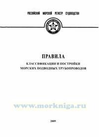Правила классификации и постройки морских подводных трубопроводов, 2009