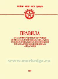 Правила классификации и постройки обитаемых подводных аппаратов, судовых водолазных комплексов и пассажирских подводных аппаратов, 2003