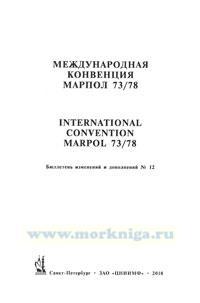 Бюллетень № 12 изменений и дополнений к Конвенции МАРПОЛ 73/78 и резолюций Комитета ИМО по защите морской среды от загрязнения с судов