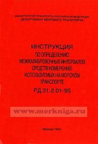 Инструкция по определению межкалибровочных интервалов средств измерений, используемых на морском транспорте. РД 31.2.01-95