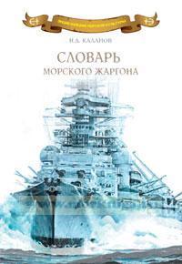 Словарь морского жаргона. 2-е издание