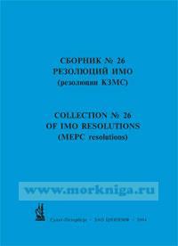 Сборник № 26 резолюций ИМО. Collection No.26 of IMO Resolutions