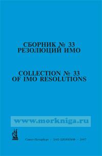 Сборник № 33 резолюций ИМО. Collection No.33 of IMO Resolutions