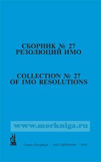 Сборник № 27 резолюций ИМО. Collection No.27 of IMO Resolutions