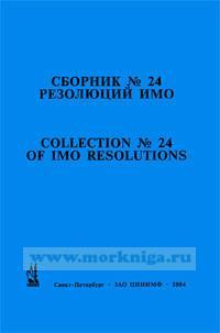 Сборник № 24 резолюций ИМО. Collection No.24 of IMO Resolutions