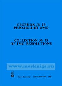 Сборник № 23 резолюций ИМО. Collection No.23 of IMO Resolutions