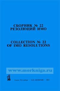 Сборник № 22 резолюций ИМО. Collection No.22 of IMO Resolutions
