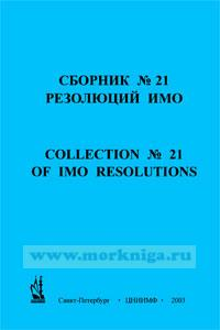 Сборник № 21 резолюций ИМО. Collection No.21 of IMO Resolutions