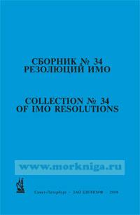 Сборник № 34 резолюций ИМО. Collection No.34 of IMO Resolutions