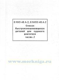 Список быстроизнашивающихся деталей для судового двигателя 8NVD 48 A-2, 8 NVDS 48 A-2. Часть 2