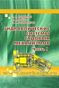 Гидравлические системы судовых механизмов. Учебное пособие в 2-х частях