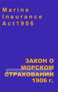 Закон о морском страховании 1906 г. (английский и русский тексты)