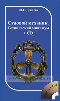 Судовой механик. Технический минимум + CD