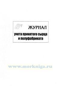 Журнал учета принятого сырца и полуфабрикатов (форма РТ-7)