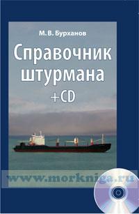 """Справочник штурмана +CD+плакат """"Огни и знаки МППСС-72"""""""